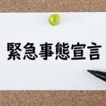 非常事態宣言の期間は?東京以外で日用品の買い占め影響は?